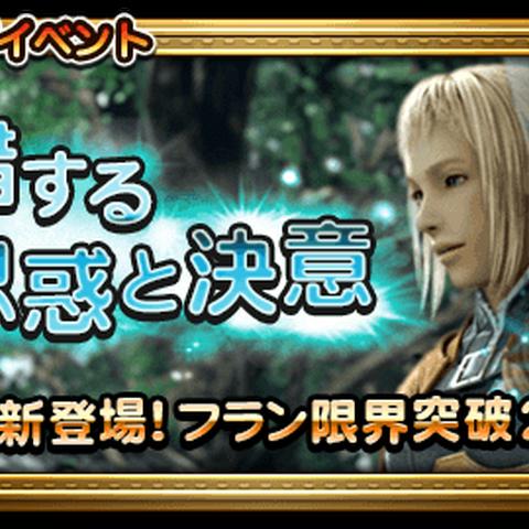 Tempered Resolve's Japanese release banner.