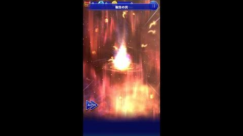 【FFRK】エーコ必殺技『転生の炎』