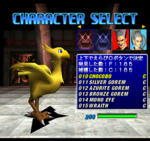 Tobal 2 Chocobo