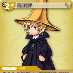 13-108C/2-056C Black Mage (Ingus)