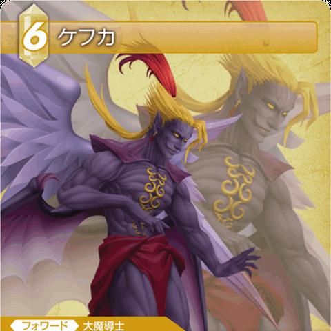 Kefka's trading card.