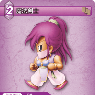 Trading card of Faris as a Mystic Knight.