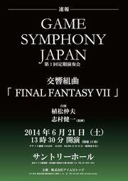 Game-Symphony-Japan