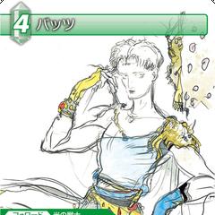Trading card with Bartz's alternate artwork.