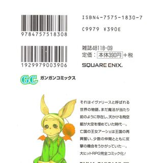 Nono on the back cover of volume 1 of the manga.