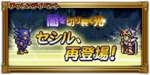 FFRK Light Against the Darkness JP2
