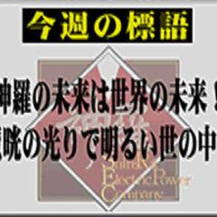 Notice - Shinra Building.