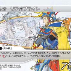 Trading card of the Warrior's original artwork.