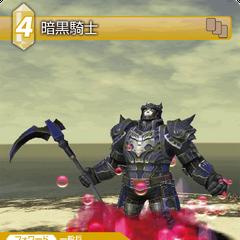 Trading Card depicting a Galka as a Dark Knight.