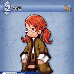 Second Scholar trading card (Aqua).