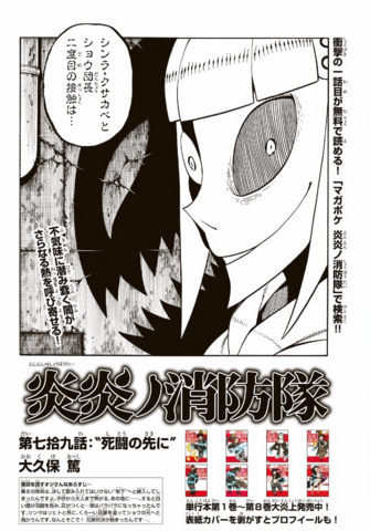 File:Chapter 79.png