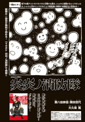 File:Chapter 83.png