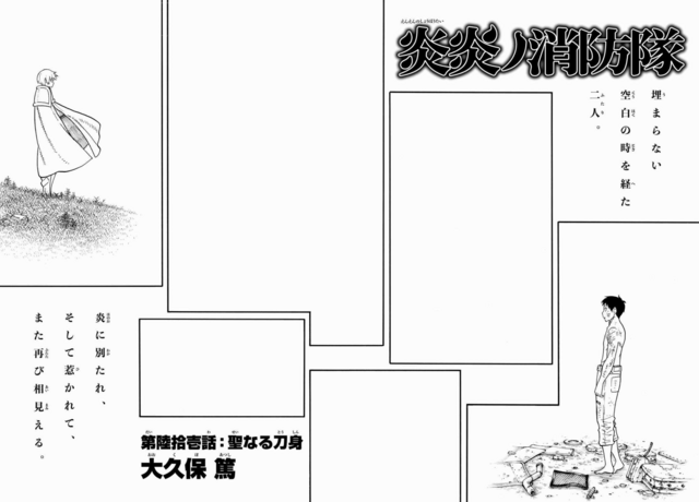 File:Chapter 61.png