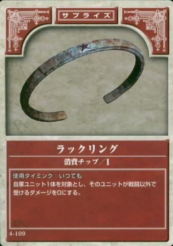 File:Luck Ring TCG.jpg