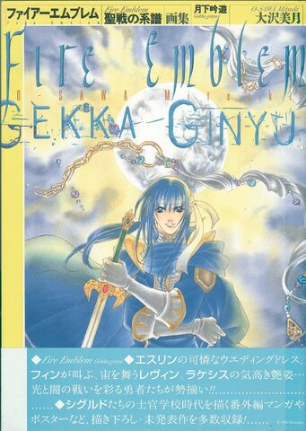 File:Gekka Ginyu cover.jpg