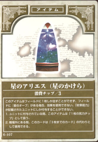 File:Aries Fragment TCG.jpg