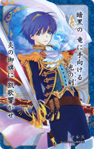 File:FEKaruta Marth.png