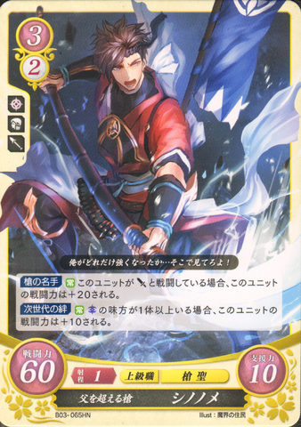 File:Cipher Shiro.png