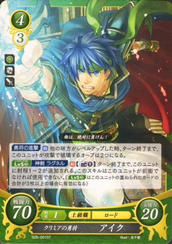 File:Cipher Ike 3.png