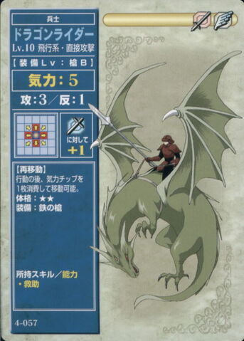 File:DragonRiderTCG.jpg
