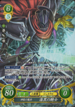 Black Knight Cipher