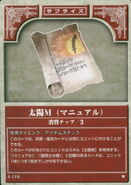 Sun Sword Manual TCG