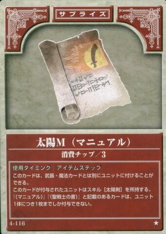 File:Sun Sword Manual TCG.jpg