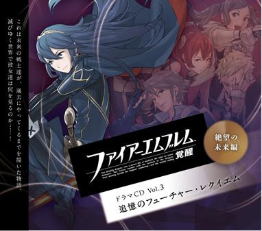 File:Awakening Drama CD vol 3.jpg