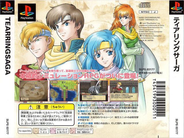 File:TearRing Saga Cover (Back).jpg