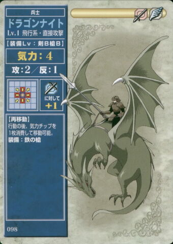 File:DragonKnightTCG.jpg