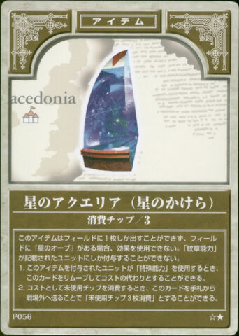 File:Aquarius Fragment TCG.jpg