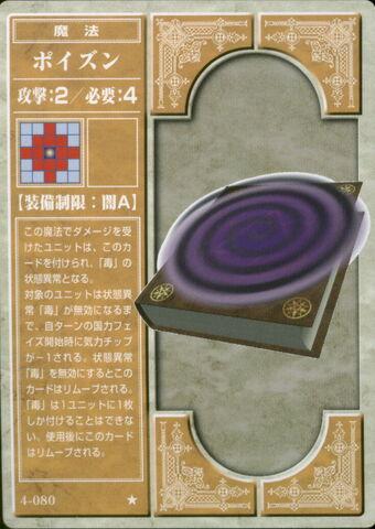 File:Poison (TCG).jpg