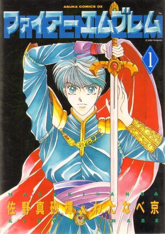 File:FE1 Manga Cover Volume 1 (Sano and Kyo).jpg