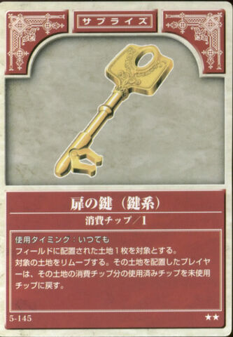 File:Door Key TCG.jpg