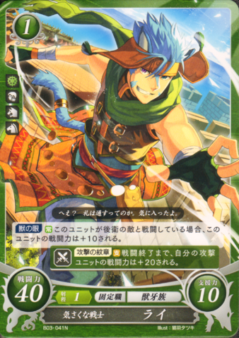 File:Cipher Ranulf.png