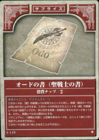 File:Odo Scroll TCG.jpg
