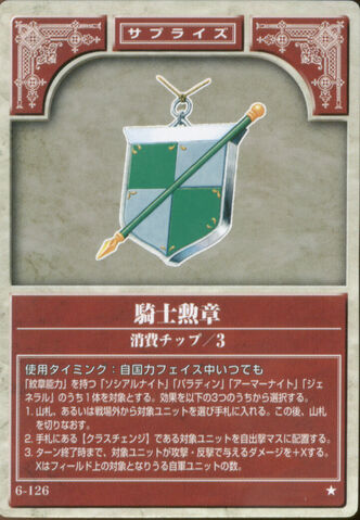 File:Knight Crest (TCG Series 6).jpg