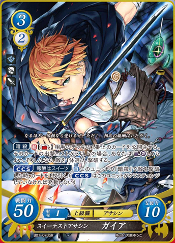 File:FE0 Gaius.png