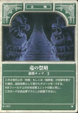 File:The Dragon's Table TCG.jpg