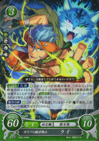 File:Cipher Ranulf2.png
