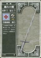 Slim Sword (TCG)