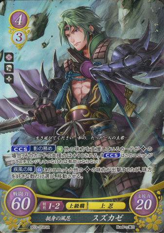 File:Cipher Kaze.png