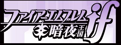 File:FEF Conquest JP logo.png