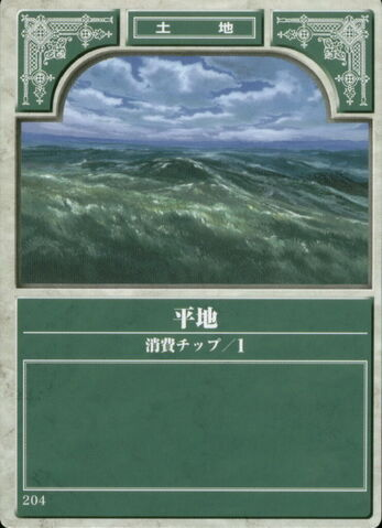 File:Plains TCG.jpg