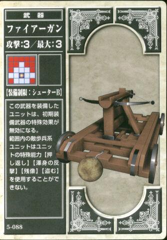 File:Fire Gun (TCG).jpg