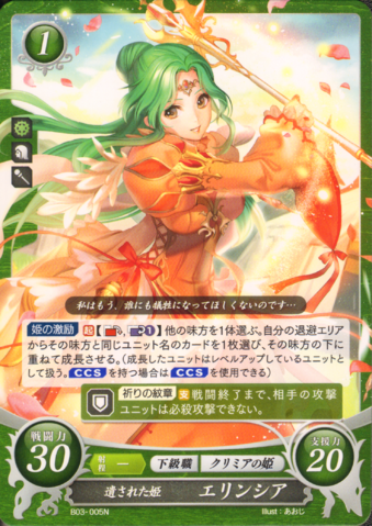 File:Cipher Elincia.png