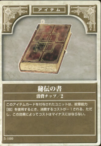 File:Secret Book TCG.jpg