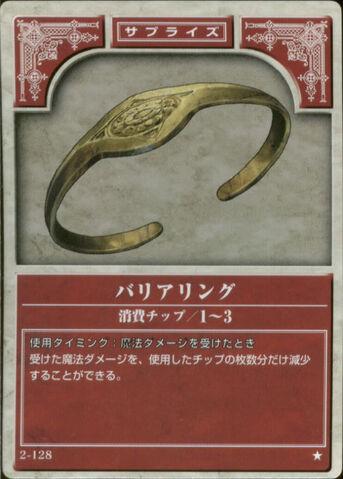 File:Barrier Ring TCG.jpg