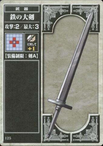 File:Iron Blade (TCG).jpg