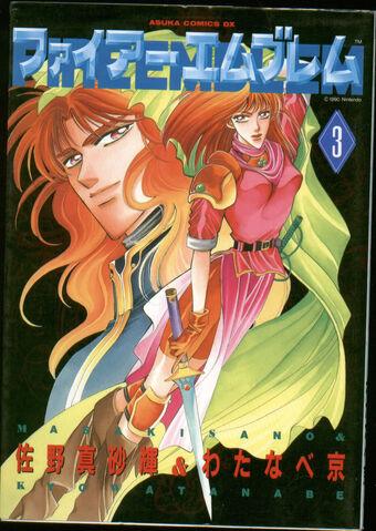 File:FE1 Manga Cover Volume 3 (Sano and Kyo).jpg